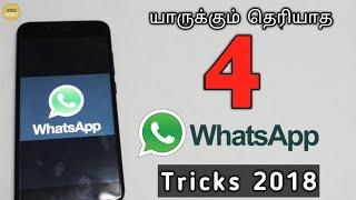 4 Secret Whatsapp Tricks in 2018    யாருக்கும் தெரியாத Whatsapp Tricks 2018 In Tamil