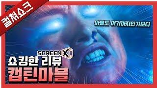 아무것도 증명하지 못한 영화: 캡틴마블(ScreenX) 리뷰