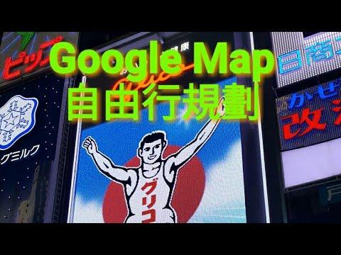 【教學】大阪自由行旅遊規劃(使用Google Map 我的地圖)