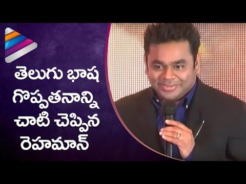 AR Rahman about Telugu Language | CHELIYA Movie Audio Launch | Karthi | Aditi Rao | Mani Ratnam