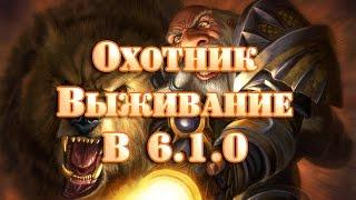 Гайд по охотнику выживание 6.1.0 в World of Warcraft