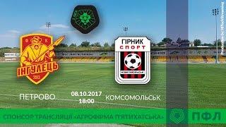 ПФЛ Інгулець - Гірник-спорт