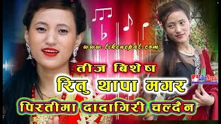 जहिले धम्काउछौ पिरतीमा दादागिरी चल्दैन - Ritu Thapa Magar । Teej Song । Teej Special Show