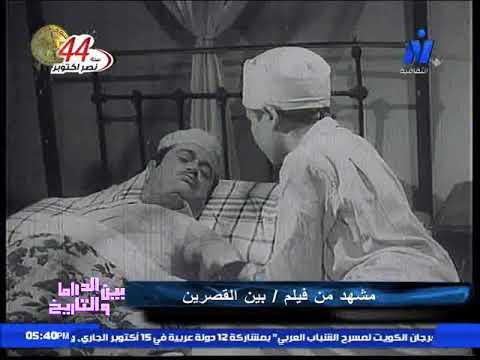 ثرثرة فوق النيل في برنامج بين الدراما والتاريخ