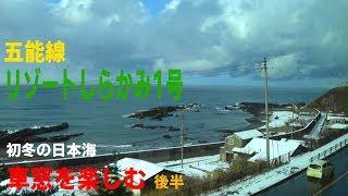 五能線観光列車リゾートしらかみ1号で初冬の日本海列車旅(車窓動画後半 あきた白神~鰺ヶ沢)