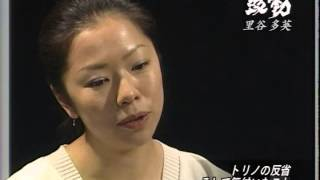鼓動 里谷多英 里谷多英 検索動画 4