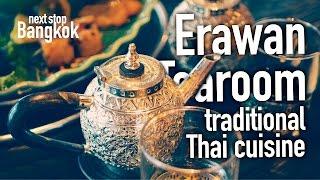 [曼谷#05]Erawan Tea Room 曼谷必吃的經典泰式下午茶 , 一定要來打卡喔 ^^