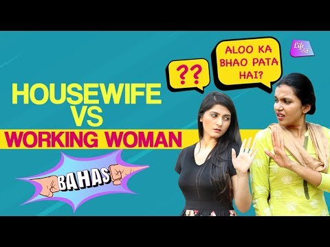 House Wife Vs Working Woman | Bahas | Life Tak