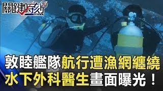 敦睦艦隊航行3個月曾遭漁網纏繞 水下「外科醫生」出動畫面曝光!關鍵時刻 20180620-3 馬西屏
