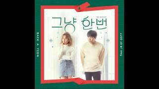 [AUDIO + DL] Baek A Yeon (백아연) - 그냥 한번 (Just Because) (Feat. JB of GOT7)