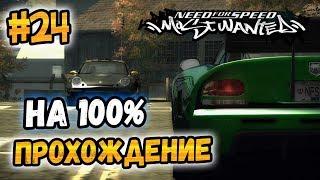 NFS: Most Wanted - ПРОХОЖДЕНИЕ НА 100% - #24