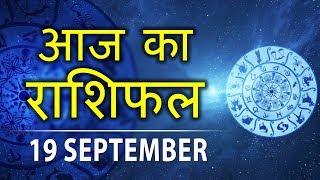 19 September Daily Astro: मीन - नौकरी में कार्य की प्रशंसा होगी।