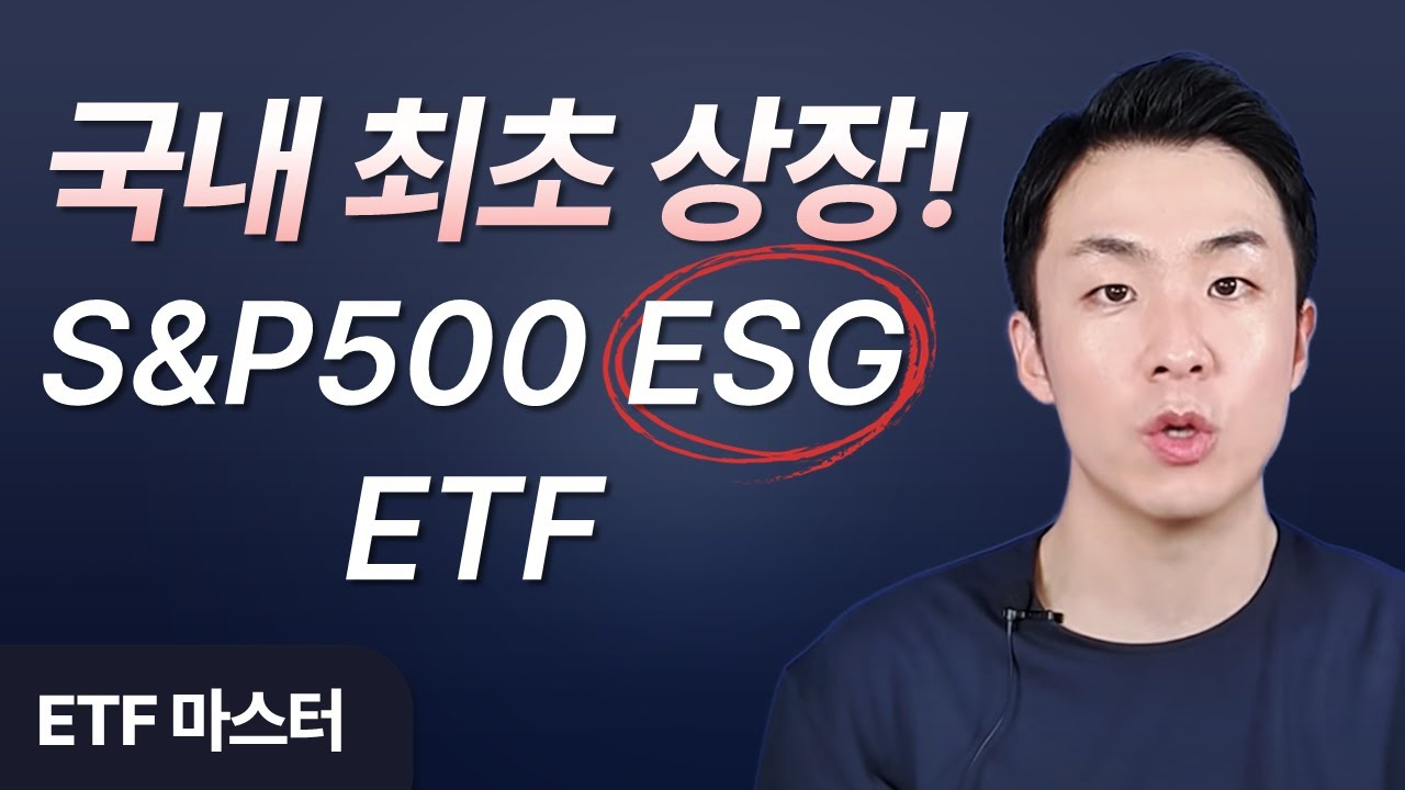 [ETF마스터] 대세가 될 미국 ESG전략 ETF에 투자하는 한 가지 방법  #신규상장 ETF - SOL 미국S&P500ESG