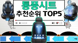 통풍시트 인기상품 TOP5 순위 비교 추천