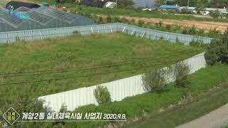 계양2동 실내체육시설 사업지 [기록영상]썸네일