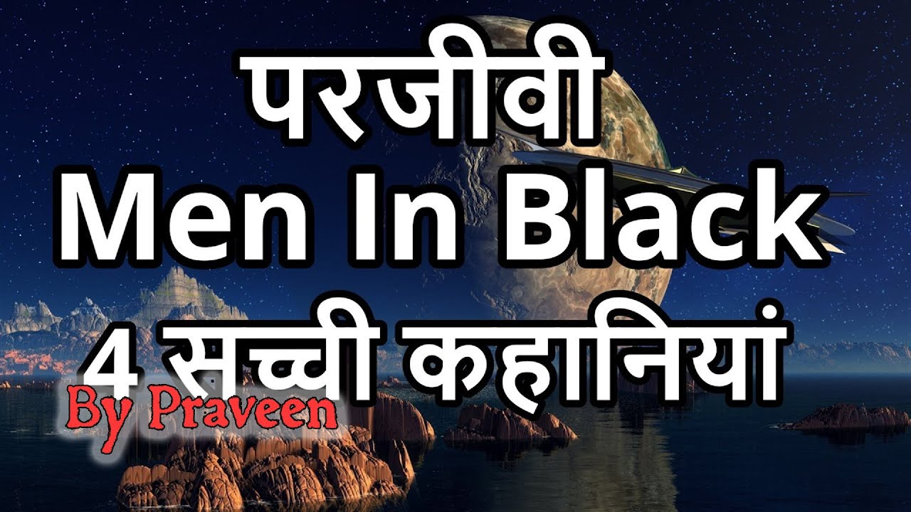 Men in Black And Aliens Stories in Hindi. Episode- 197. Hindi Horror Stories.