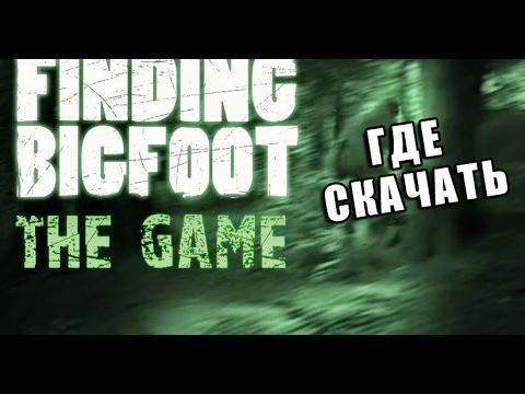 Где скачать игру Finding Bigfoot
