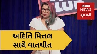 Stand-up Comedian Aditi Mittal On Sexism in Bollywood (BBC News Gujarati)