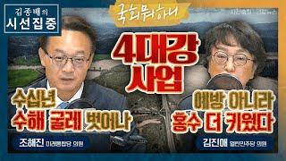 [시선집중][국회 뭐하니] 文대통령 4대강 보 영향 조…