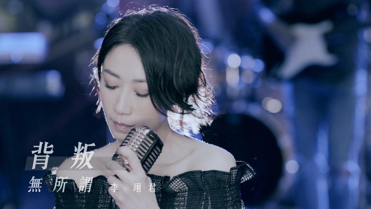 李翊君【背叛無所謂】艾迪昇 Official HD 官方完整版MV