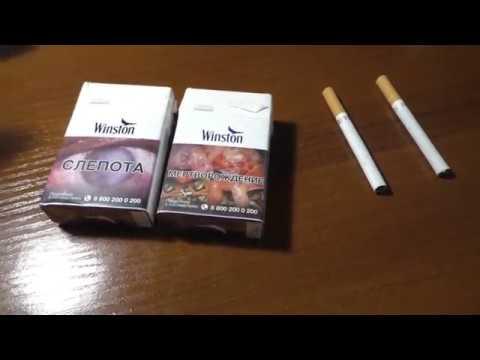 Сигареты Winston подделку уже определить сложно ! Но можно !