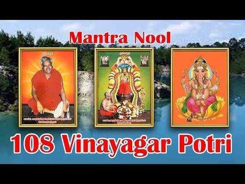 Mantra Nool - 108 Vinayagar Potri