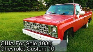 USA КИНО 1228. CARS FOR SALE. 1980 Классический пикап Chevrolet Custom Deluxe