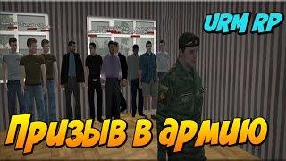 CRMP  #52 - Призыв в Армию [URM RP]