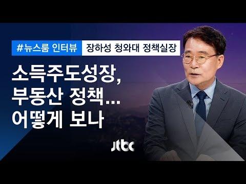 [인터뷰] 소득주도성장·부동산 정책 어떻게 보나…장하성 청와대 정책실장 (2018.09.03)