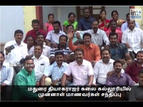 Madurai Thiyagarajar Arts College Old Student Meet(1998-2001) | In4Net