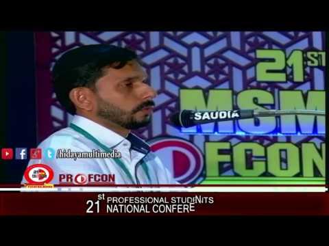 MSM Profcon 2017 | Nisar Farooqi Olavanna | Perinthalmanna
