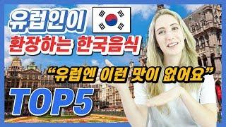 유럽인이 환장하는 한국음식 top5 ft김치김밥