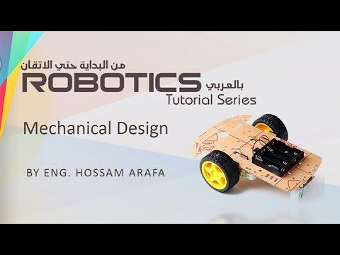 Robotics - Mechanical Design روبوتكس بالعربي