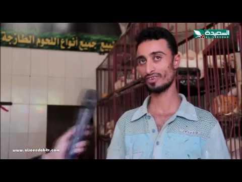 تقرير : في تعز خريجو الجامعات يعملون ف المسالخ  (7-12-2018)