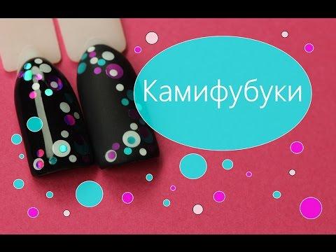 Камифубуки. Модная новинка дизайна ногтей Камифубуки.
