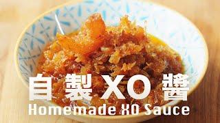 【Eng Sub】自製 XO 醬  好香﹗無所不能萬用醬  低溫慢煮不上火  Homemade XO Sauce Recipe