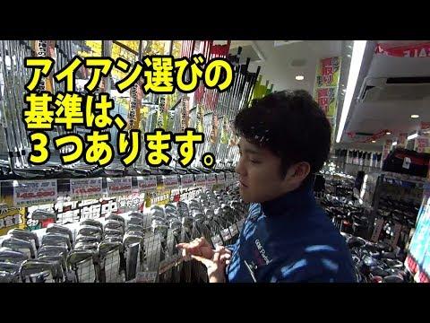 2017年冬に買って損のないアイアンはこれだゴルフパートナー横浜青葉台店