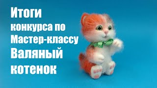 Итоги конкурса по мастер-классу Валяный котенок