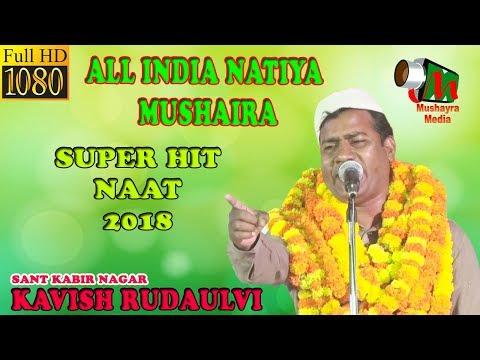 KAVISH RUDAULVI,NAAT,SANDA,SANT KABIR NAGAR,ALL INDIA NATIYA MUSHAIRA, ON 10th MAY 2018.
