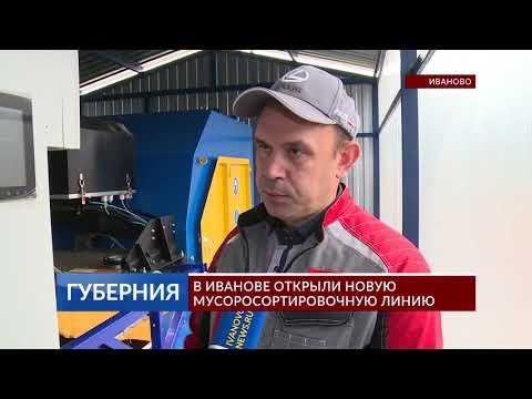 В Иванове открыли новую мусоросортировочную линию