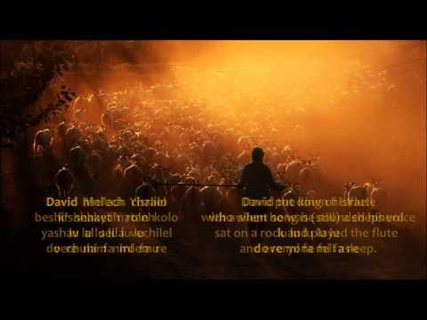 David Melech Yisrael - David King of Israel.mp3