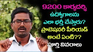 How to fill 9200 Village secretary jobs in telangana, what is the probation period full information