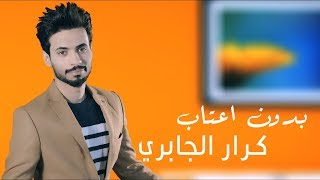 بدون عتاب I كرار الجابري video clip 2017