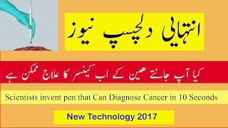 Top New technology invention 2017 Masspec pen-solution of cancer in urdu/hindi