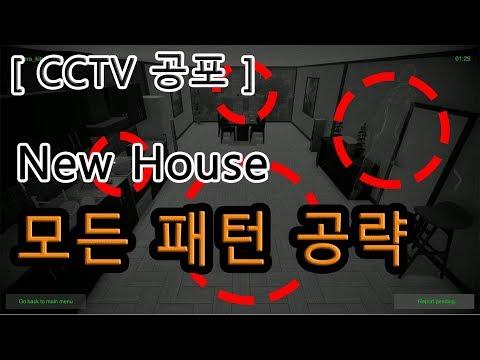 [CCTV공포게임] New House 모든 패턴 공략 :: 아임 온 옵저베이션 듀티[I'm on observation duty]