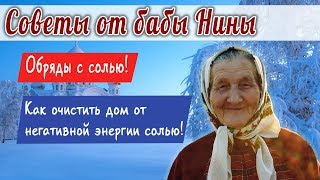 Баба Нина - Обряды с солью! Как очистить дом от негативной энергии солью!