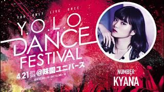 【KYANA NUMBER】Y.O.L.O DANCE FESTIVAL 2019.4.21 sun