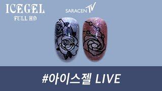 아이스젤 Live - 로즈갤럭시 네일아트 / Rose …