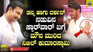 Nikhil Kumaraswamy Brakes Silence About Star War Between Him & Darshan | Darshan Kurukshetra Movie