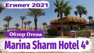 Шарм Эль Шейх Marina Sharm Hotel 4 Обзор отеля Египет 2021